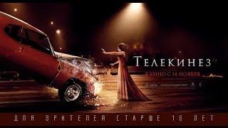 Телекинез, Телекинез // Carrie (Русский Трейлер)«Ты ещё узнаешь её имя»