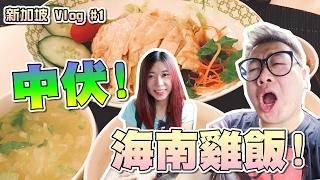 被人呃中伏海南雞飯!新加坡 Vlog #1