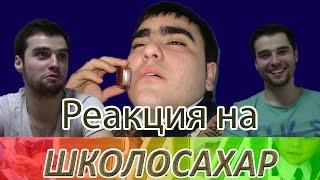 "Реакция Молодежи на ""ШКОЛОСАХАР"" (""SAH4R SHOW"")"