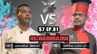 Iron Chef Thailand | 22 มิ.ย. 62 SS8 EP.84 เชฟเวช Vs เชฟป้อม [กระดูกสันหลังหมู]
