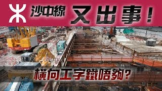 東方日報A1:支撐工字鐵不足 議員促刑事調查