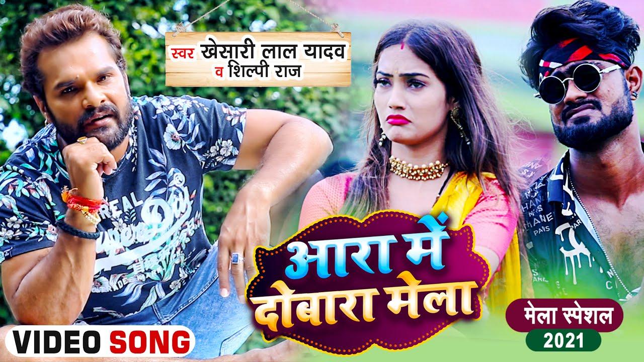Ara Me Dobara Mela lyrics - Khesari Lal Yadav, Shilpi Raj Lyrics