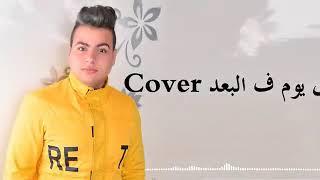 Abdullah Al-Pop | اول يوم في البعد |عبدالله البوب تحميل MP3