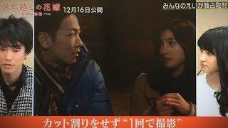 佐藤健、土屋太鳳シーンの舞台裏を語る映画「8年越しの花嫁奇跡の実話」