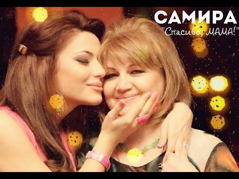 "Самира - Спасибо тебе, Мама, за жизнь! (СК ""Спасибо, МАМА!"")"