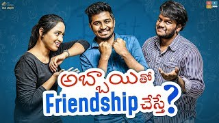 Abbai tho Friendship Chesthe ? || Ravi Ganjam || Tamada Media