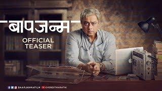 Baapjanma बापजन्म Official Teaser | New Marathi Movies 2017 | Sachin Khedekar | Nipun Dharmadhikari