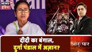 Mamata Banerjee के बंगाल में दुर्गा पंडाल में अज़ान? | देखिये Aar Paar Amish Devgan के साथ
