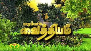 Kaalaimalar  Episode - 2026 Parampariya Vaithiyam