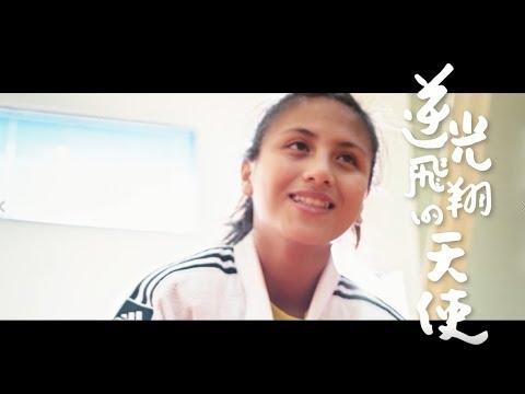 教育部體育署-蒲公英計畫 總統教育獎-體育類-宋雅婷