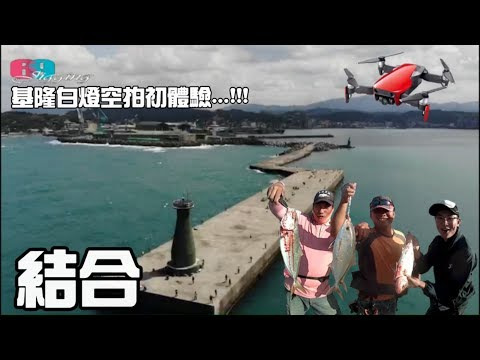 69jigging-7dji-mavic-air-20181069j69j-fishing-club