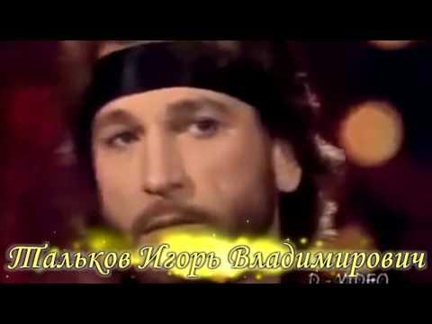 Игорь Тальков -Я вернусь.