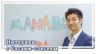 Интервью с Сасаки-сэнсеем