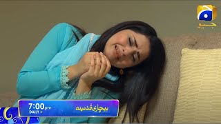 Bechari Qudsia Episode 7 & 8 Teaser Har Pal Geo