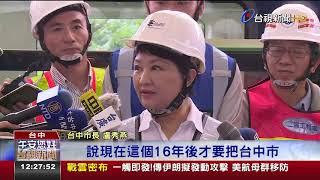 台中機場升格再等16年盧秀燕:不公平