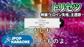 [歌詞・音程バーカラオケ/練習用]西野カナ-トリセツ映画『ヒロイン失格』主題歌原曲キー♪J-POPKaraoke