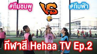 แข่งกีฬาสี Hehaa TV Ep 2 รอบตัดสิน