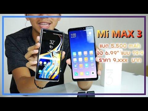 รีวิว Xiaomi Mi Max 3 แบตโคตรอึด จอโคตรใหญ่ ราคาไม่ถึงหมื่น