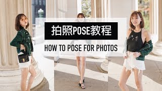 拍照Pose教程 | 普通女孩拗造型攻略 | How to Pose for Photos