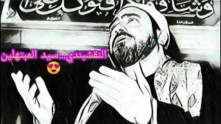 مازيكا النقشبندي...كروان الإبتهالات Al Nakshabandi تحميل MP3