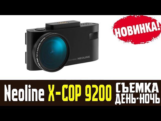 Видео NEOLINE X-COP 9200
