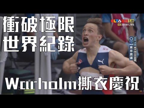 挪威名將跨欄項目衝破世界紀錄奪金!