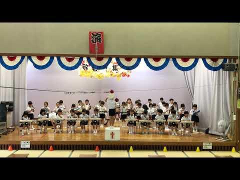 2019年 横浜市蓬莱荘「敬老の集い」野庭聖佳幼稚園 鼓笛隊