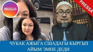 Видео:Чубак ажы Жалиловду Россия менен АКШнын аймагына киргизбөө сунушталды