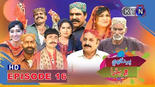 Peenghy Main Padhra Episode 16 | KTN ENTERTAINMENT