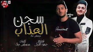 اغاني حصرية مهرجان سجن العذاب - مصطفى علاء - شعبيات 2020 - Mostafa Alaa - Segn El3azab تحميل MP3