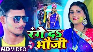 #VIDEO | #Antra Singh Priyanka | रंगे द$ भौजी | #Ravi Shankar | Bhojpuri Holi Songs 2021 - BHOJPURI