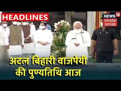 पूर्व PM अटल बिहारी वाजपेयी की पुण्यतिथि आज, PM Modi समेत कई नेताओं ने दी श्रद्धांजलि
