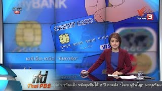 """ที่นี่ Thai PBS - ที่นี่ Thai PBS : ค่าธรรมเนียม ATM-เดบิต ระบบ """"ชิปการ์ด"""""""