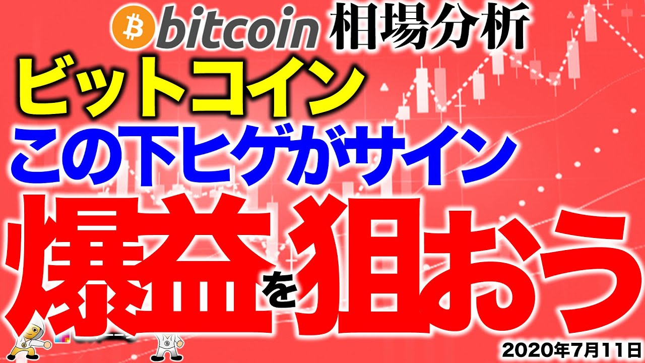 【ビットコイン 仮想通貨】この下ヒゲがサインだ!爆益を狙う【2020年7月11日】BTC、ビットコイン、XRP、リップル、仮想通貨、暗号資産、爆上げ、暴落 #仮想通貨 #暗号資産