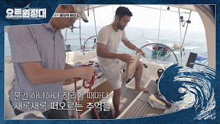 Yacht Expedition EP10