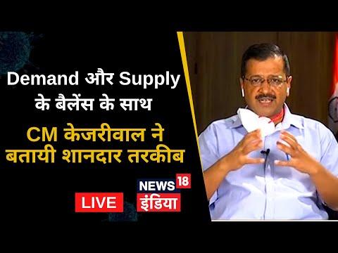Demand और Supply किए बैलेंस के साथ CM केजरीवाल ने बतायी शानदार तरकीब | News 18 India