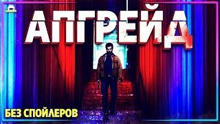 АПГРЕЙД - Обзор фильма