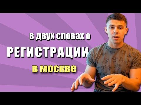 В двух словах о регистрации в Москве
