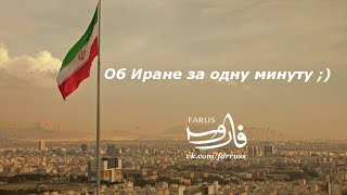 Об Иране за одну минуту