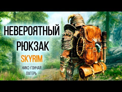 Skyrim Adventurer's Backpack Creation Club mod review