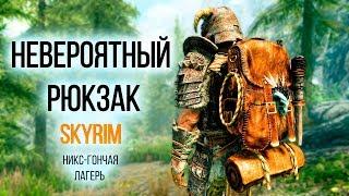Skyrim - Невероятный Рюкзак, Никс-гончая и Лагерь | Creation Club