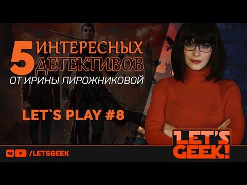 Let's Play! #8 - 5 интересных детективных игр