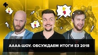 АААА-шоу #40. Обсуждаем итоги E3 2018