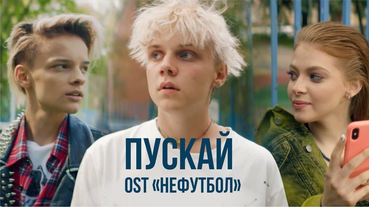 Ваня Дмитриенко — Пускай (OST Нефутбол)