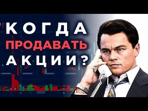 Когда продавать акции? / Инвестиции в ценные бумаги для начинающих