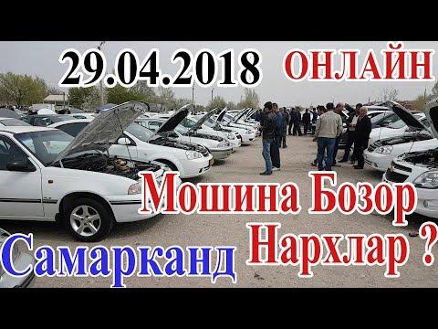 Самарканд Мошина Бозор 29.04.2018 (Нахрлар тушадими ?) Samarqand Moshina Bozor  (Narxlar 29.04.2018) (видео)
