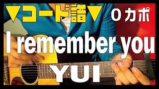 ■コード譜面■ I remember you / YUI (ユイ) ギターコード