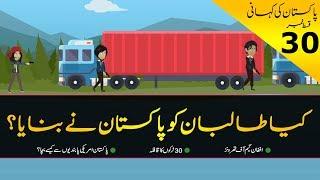 History of Pakistan #30 | Who made Taliban? | Faisal Warraich