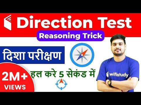 6:00 PM RRB ALP/Group D I Reasoning by Hitesh Sir| Direction Test |अब Railway दूर नहीं IDay#02 (видео)