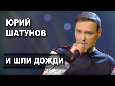 Юрий Шатунов - И шли дожди / Official Video